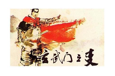 玄武门之变后,李渊机智地说了十个字,保住一条老命!