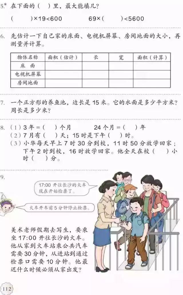 部编版小学三年级数学下册电子课本