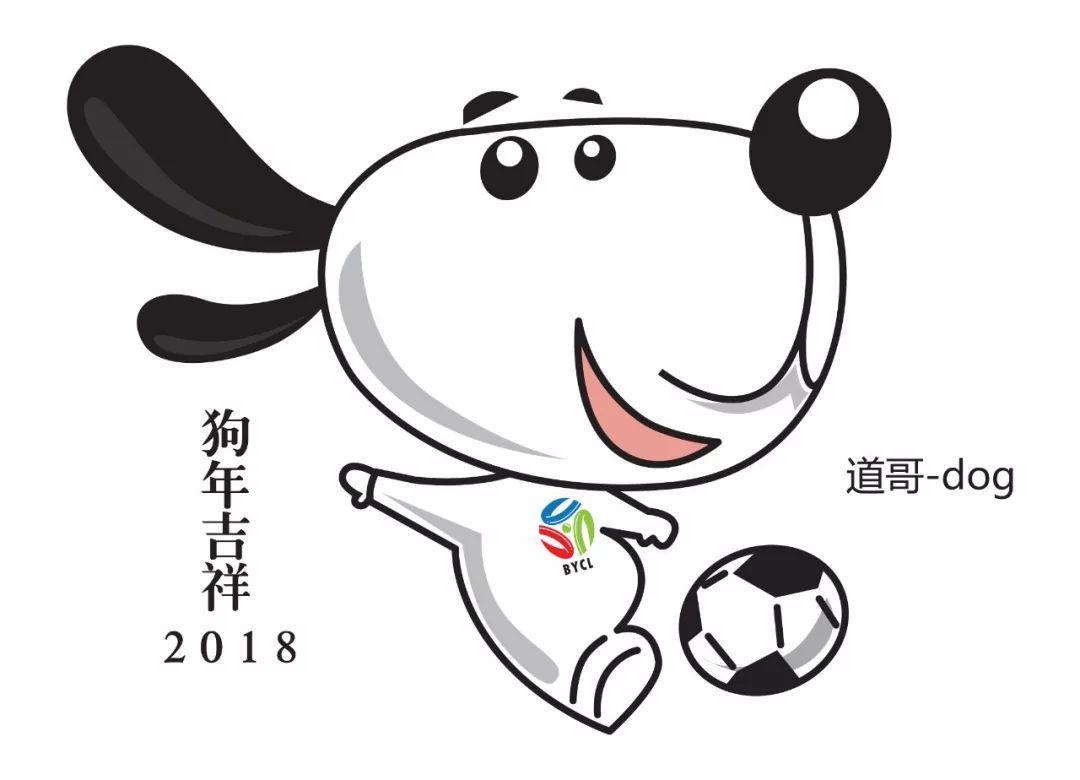 """北京市青少年足球俱乐部联赛吉祥物""""道哥""""和会徽发布"""