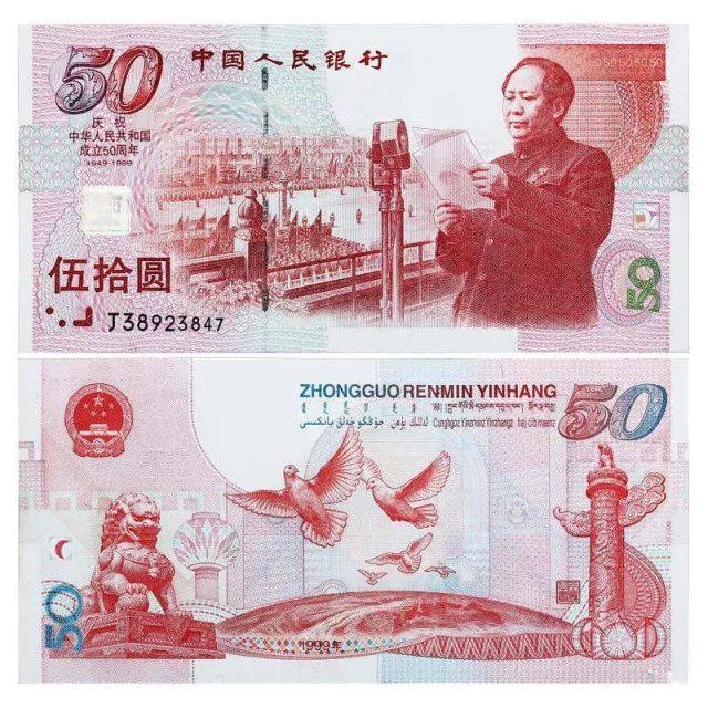 深潜钞和人民币纪念钞,谁会成为央行发行的第五张纪念钞?