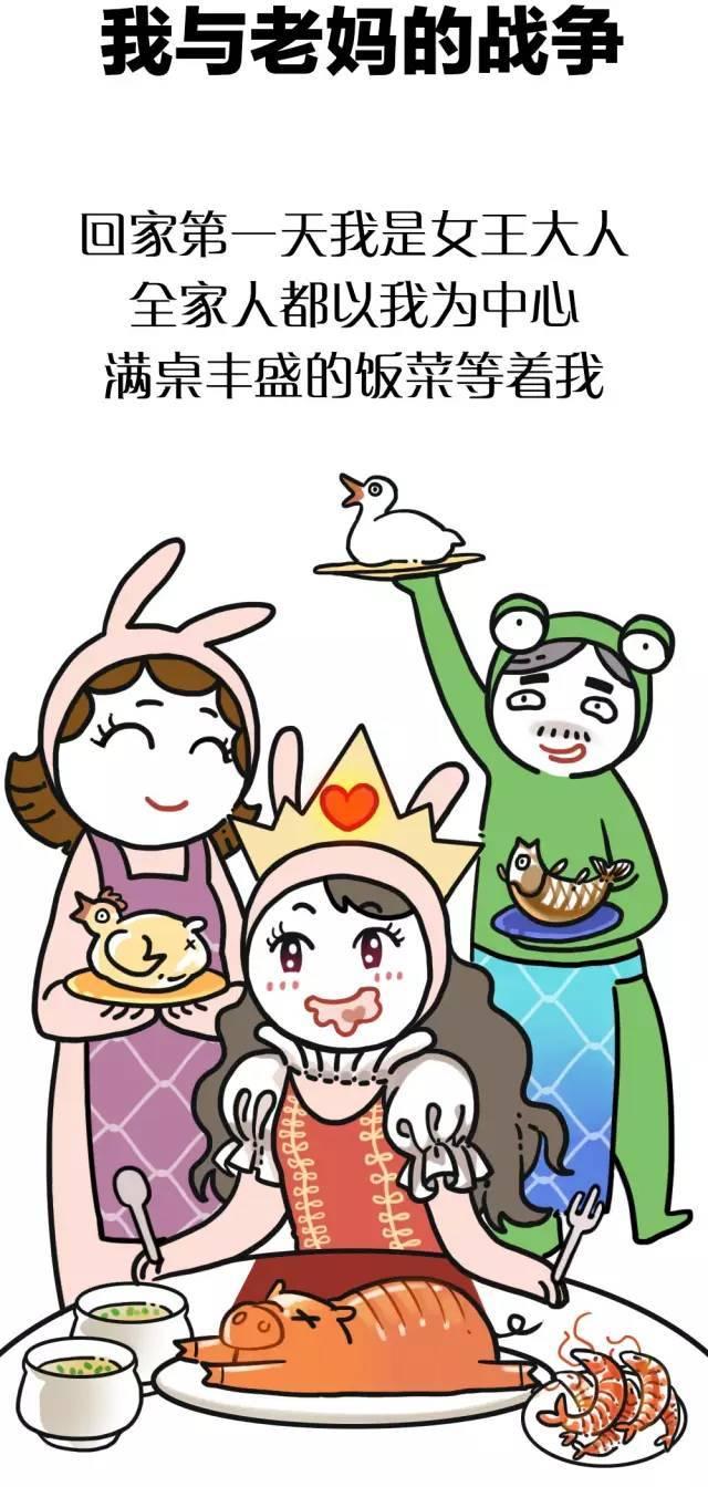 3d漫画全家人一起冒险