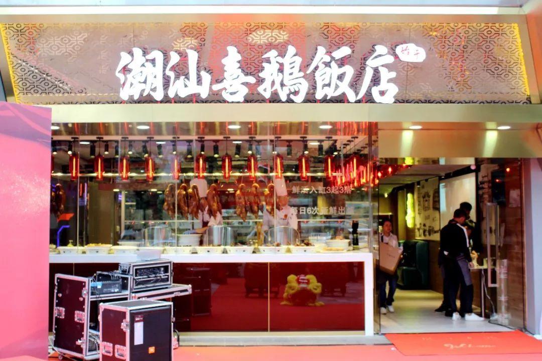 潮汕喜鹅饭店