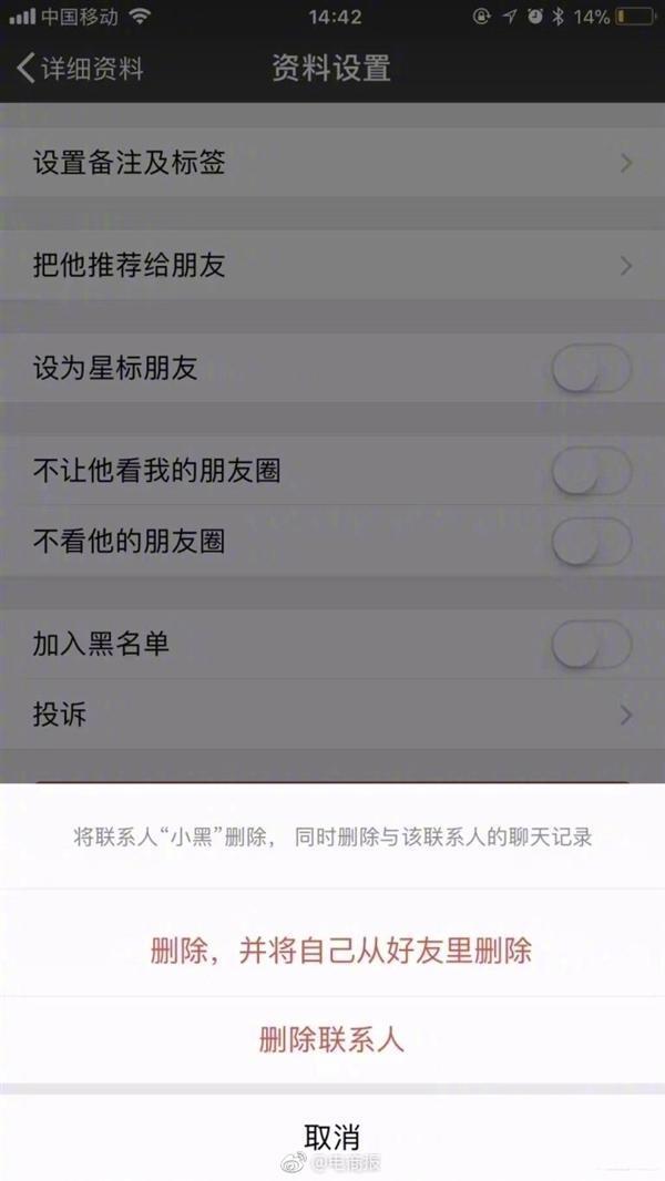 """微信内测新功能曝光:可""""双向删除好友""""的照片 - 2"""