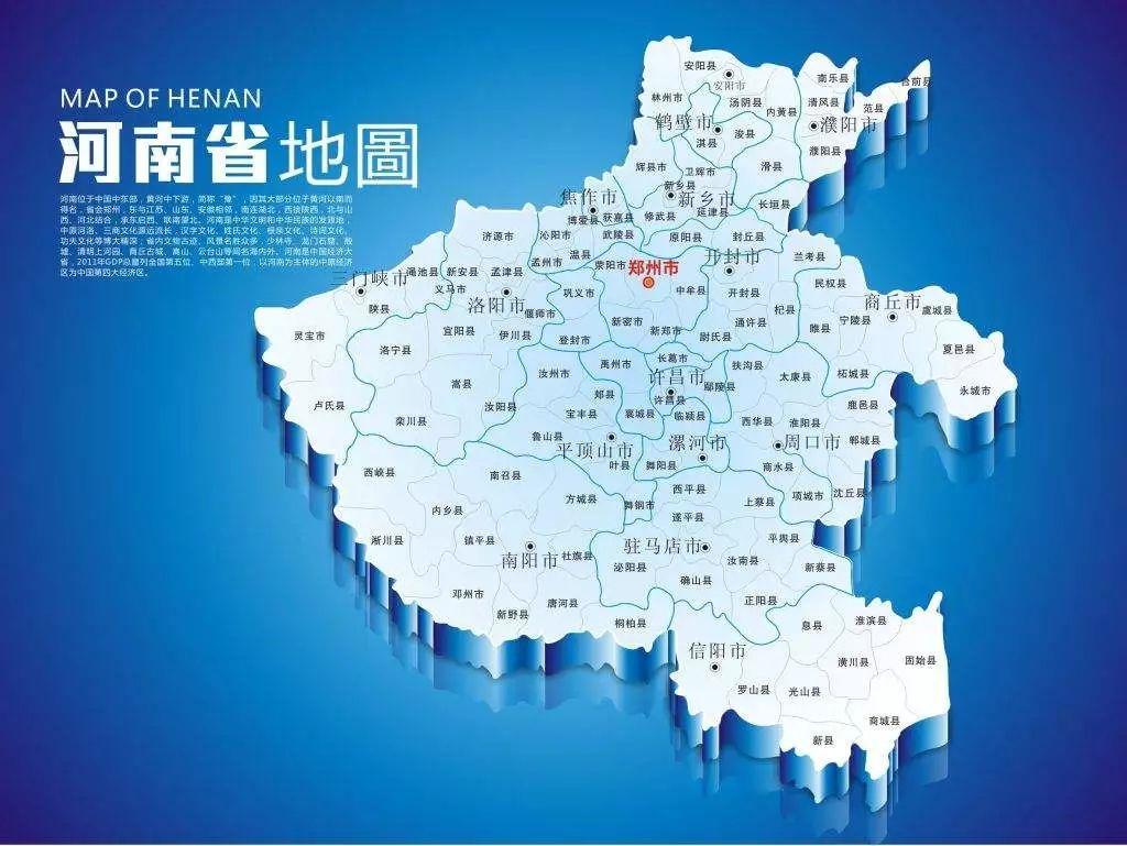河南城市gdp_2018河南各城市GDP排名 2018河南城市经济排名
