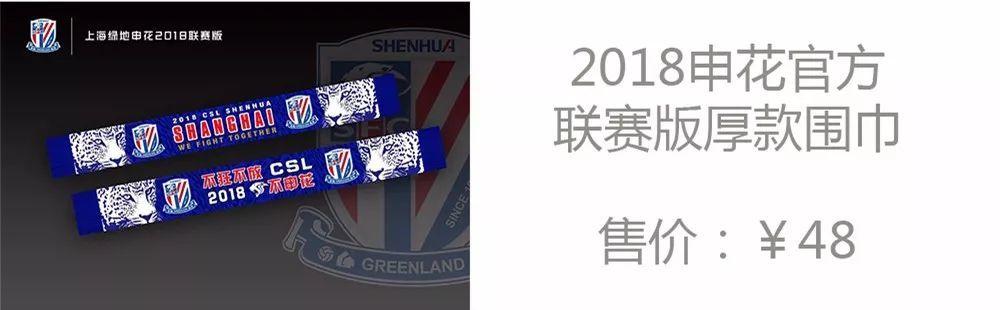 2018耐克申花n98,风雨衣,童装球衣,polo衫,文化衫正式