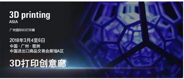 广州国际3D打印展览会预告