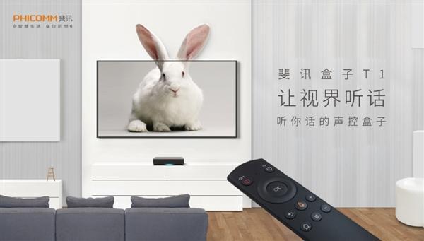 斐讯电视盒子T1明天开卖:搭载百度语音引擎