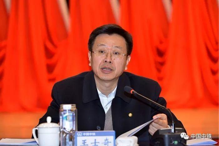 中国中铁2018年系列会议进行时