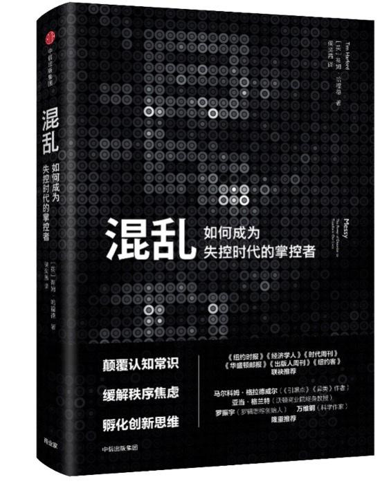 """香港挂牌彩图亚马逊贝佐斯、美国总统特朗普,他们成功只因为会掌控""""混乱"""""""