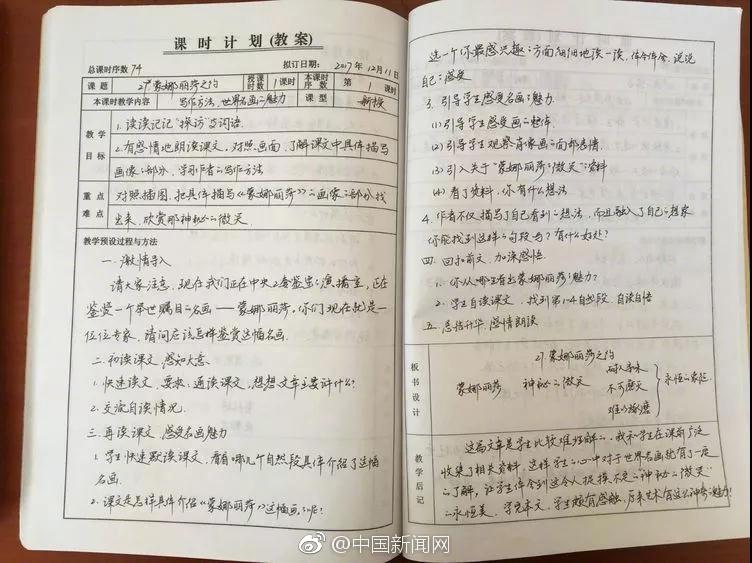 乡村女教师高颜值备课本走红 一笔一划从无修改