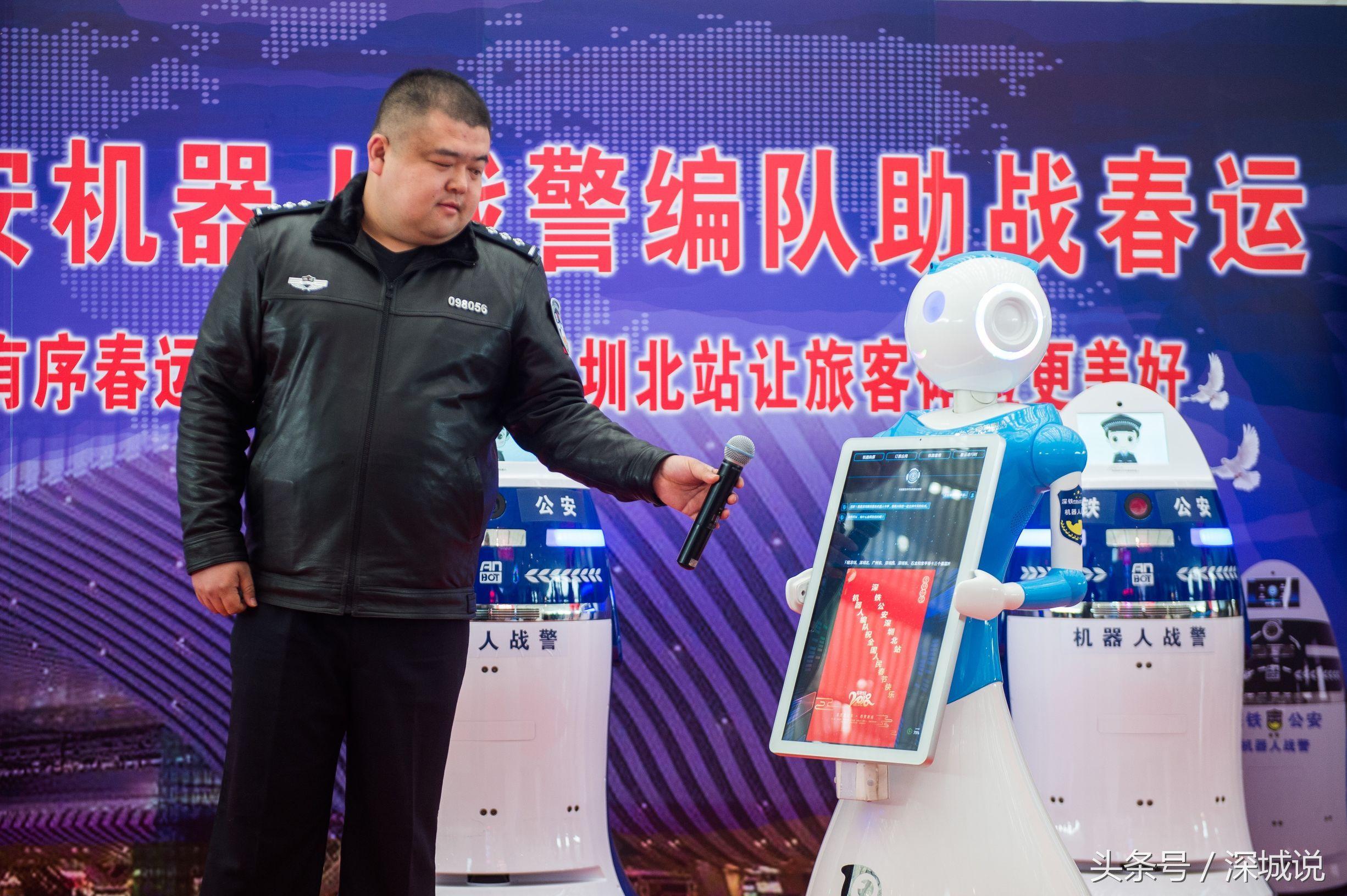 深圳北站机器人警察编队今上线 除了服务旅客,它还会 抓坏蛋