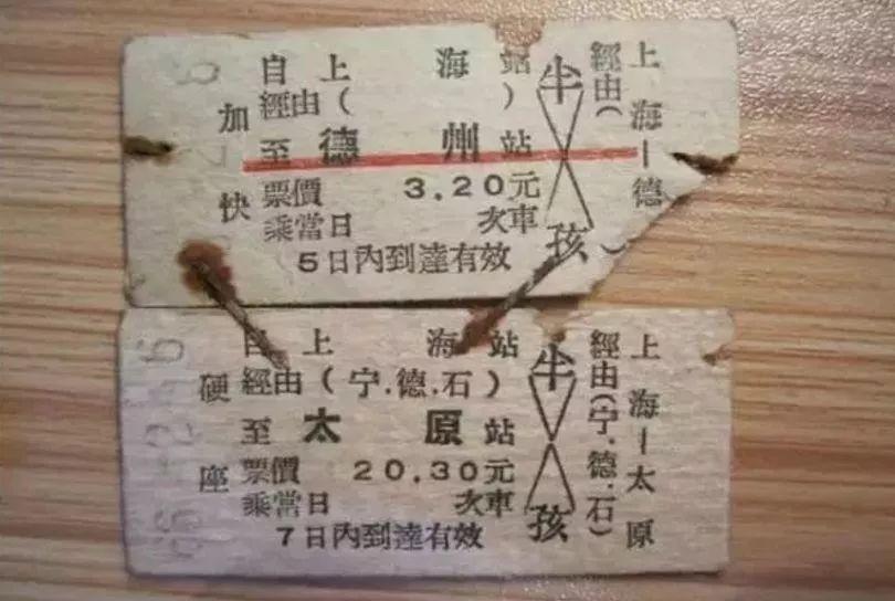 最的火车票_中国最便宜的火车票和最贵的火车票 只要5毛钱