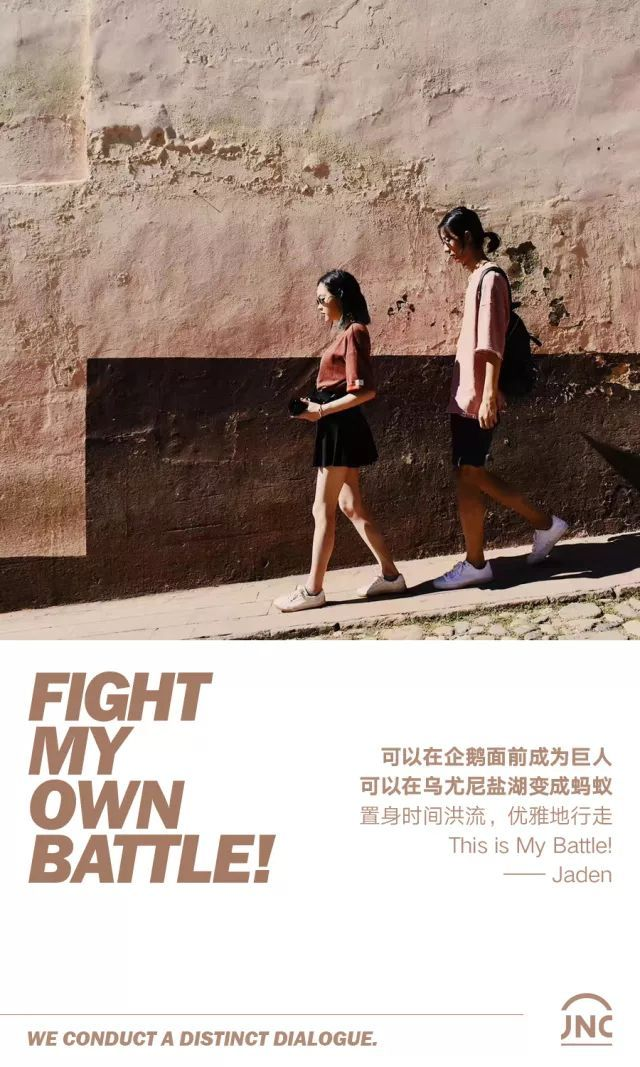 """面向全体海外留学生征集摄影作品:""""FIGHT MY OWN BATTLE"""""""