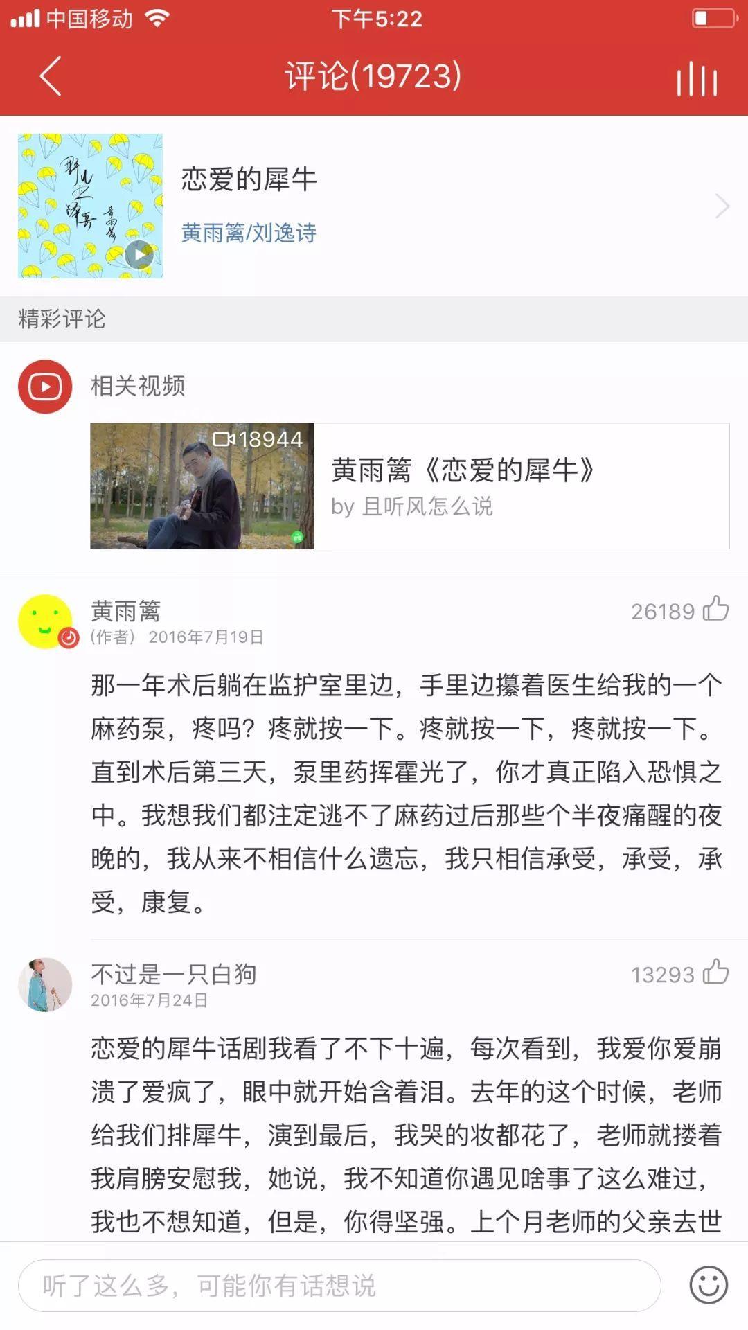 黄雨篱原创单曲《恋爱的犀牛》在网易云音乐上拥有了近2万条评论