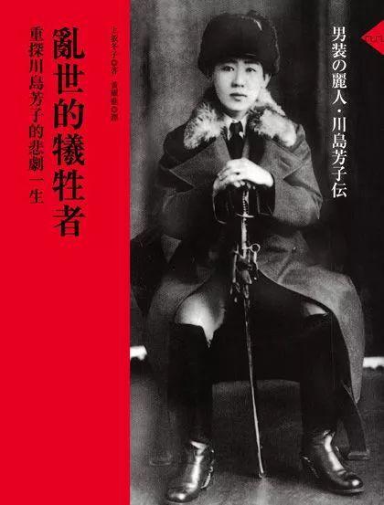 乱世的牺牲者 川岛芳子