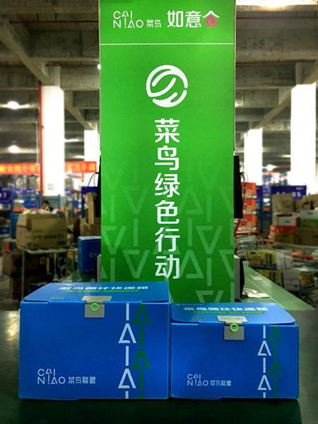 纸质包装箱_菜鸟启用循环快递箱,轻便安全又环保!是时候跟纸箱说再见了!