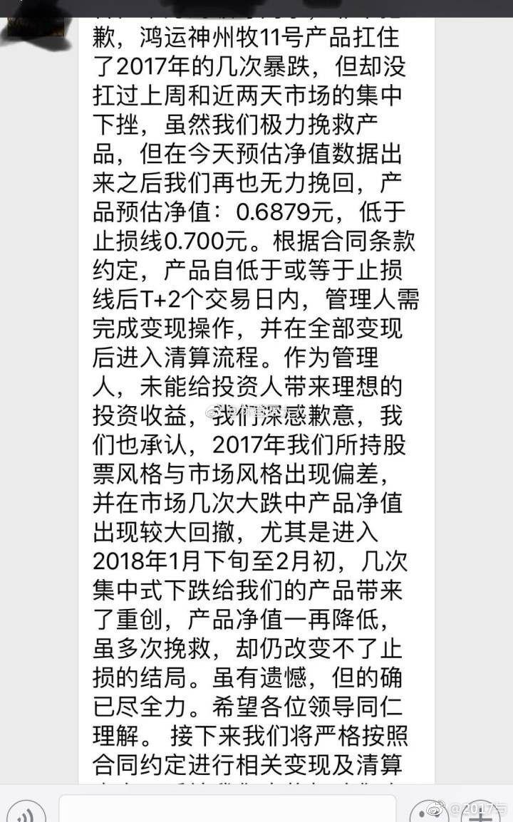 对于坊间流传的此消息,神州牧基金在接受火山君(微信号:huoshan5188)采访时也给予明确答复,公司旗下有产品确实清盘了。