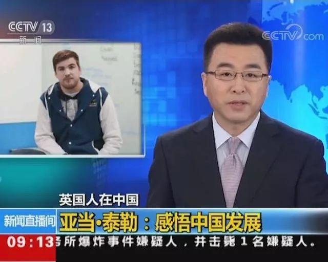 中央电视新闻直播_北外青少英语外教Adam登上CCTV13《新闻直播间》
