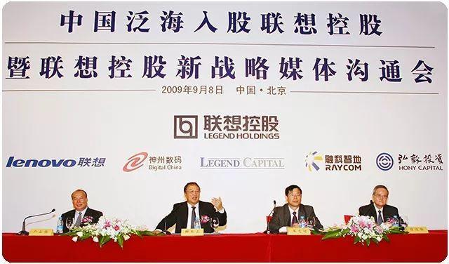 | 2009年9月8日,中国泛海入股联想控股