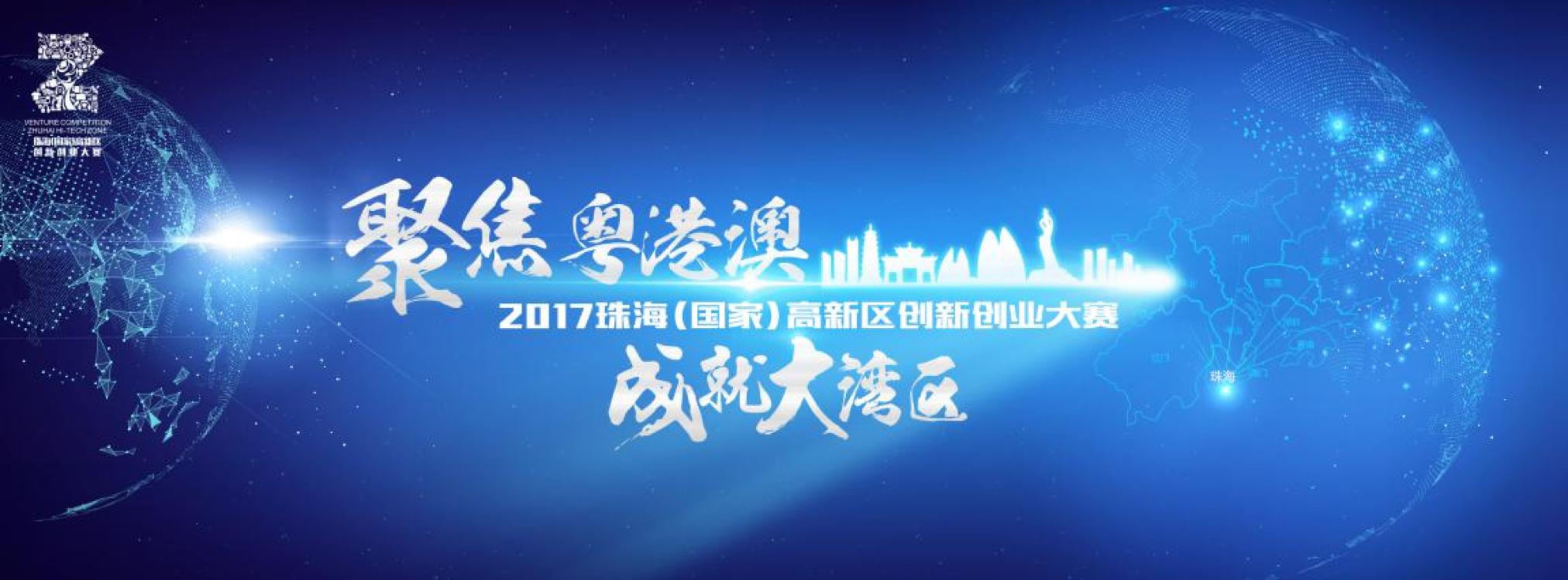 """2017珠海(国家)高新区""""菁牛汇""""创新创业大赛硕果压枝图片"""