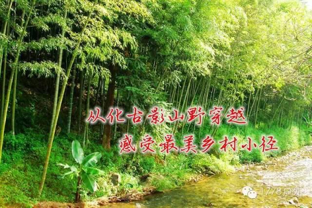 【休闲徒步】2月21日 年初六 从化古溪山野穿越 感受最美乡村小径(2.