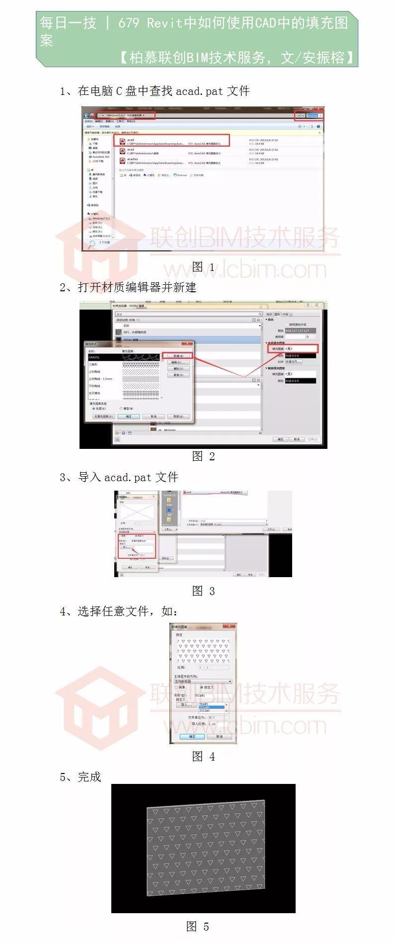每日一技 | 679 revit中如何使用cad中的填充图案(文图片