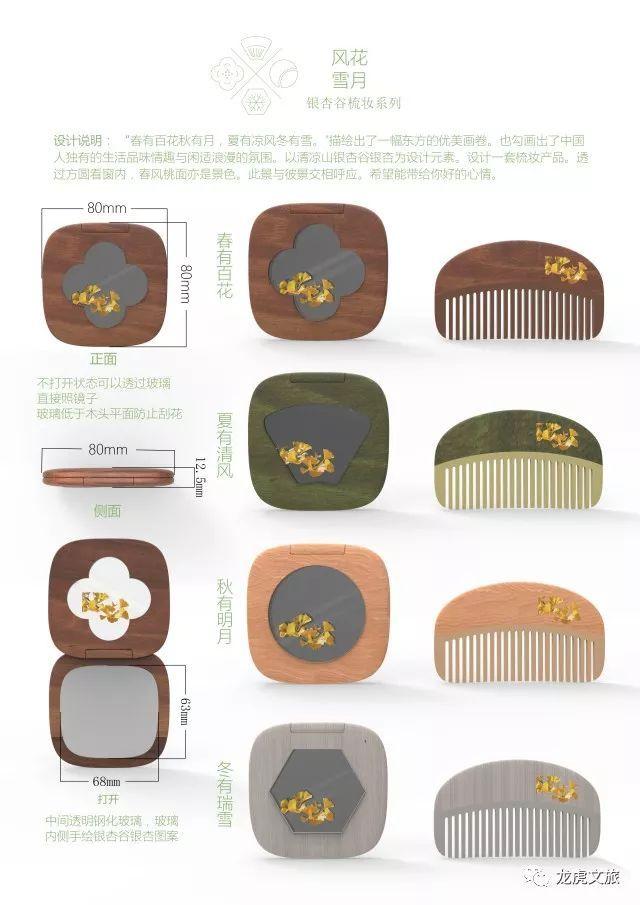 清凉山银杏文创产品设计大赛获奖名单正式公布!图片