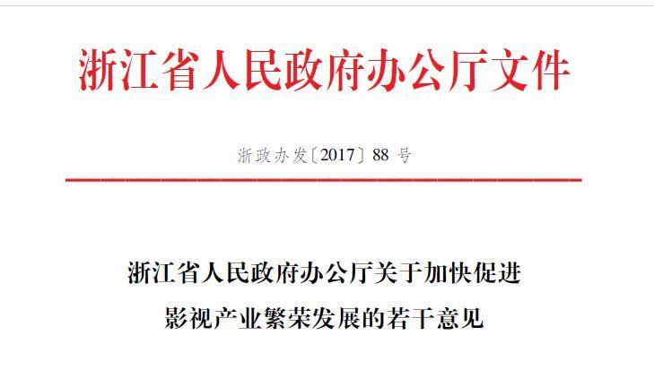 北京、上海、浙江三大影视重镇比拼,你更看好谁?
