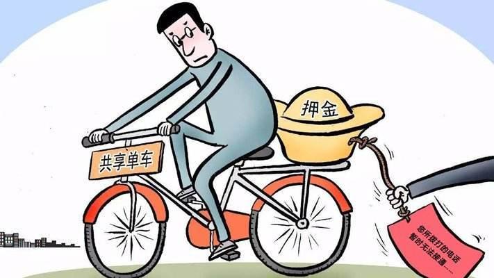 好消息!困扰市民已久的共享单车押金问题即将出台政策
