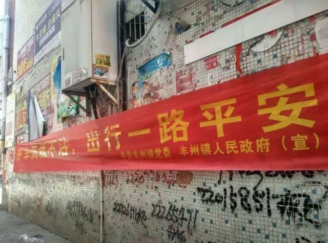 悬挂春节禁酒驾宣传横幅
