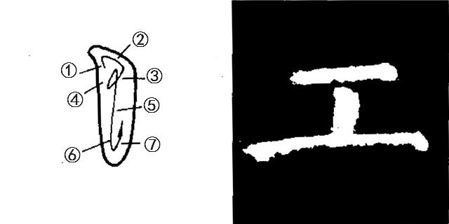 颜 勤礼碑 笔画的写法 附视频 ,教程非常详细