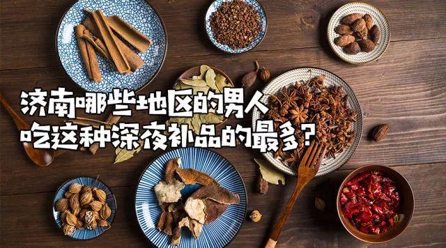 济南哪个区的人最爱吃把子肉?