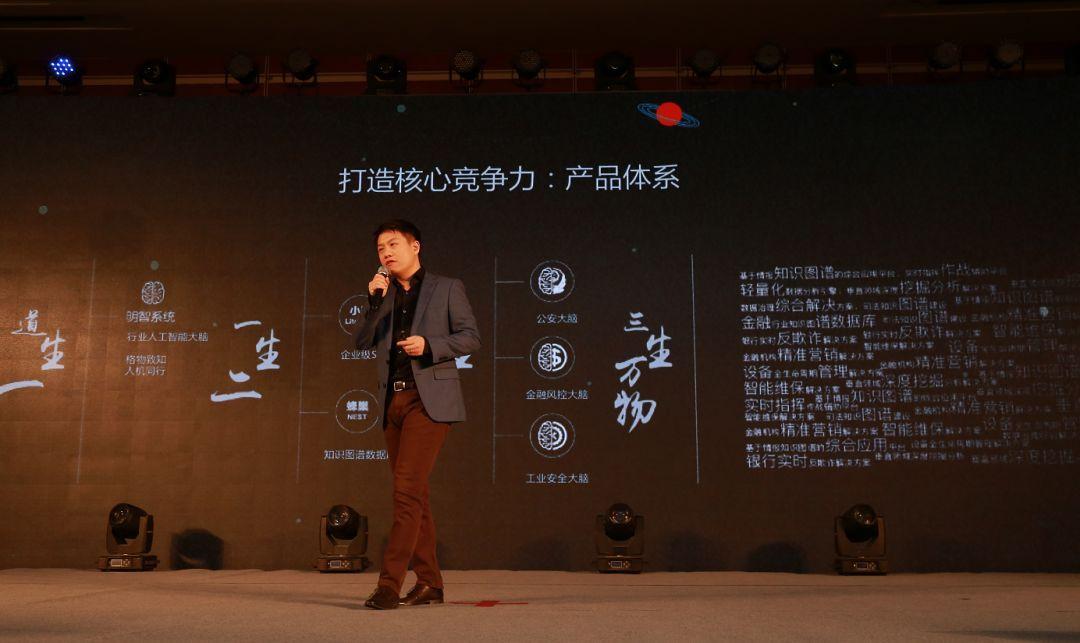 明略数据吴明辉:从数据在线到智能时代