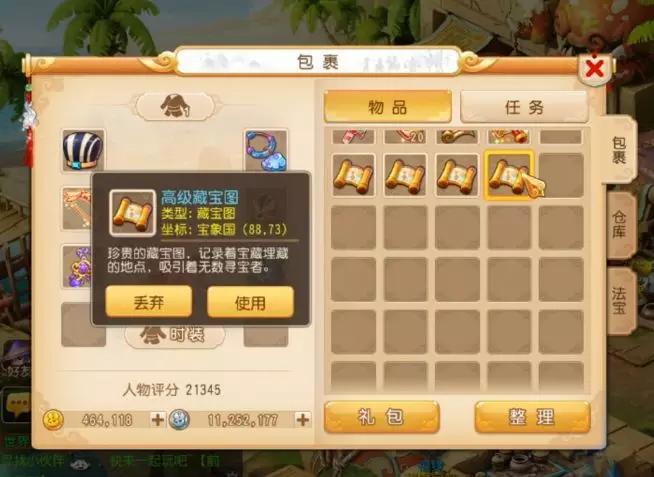 挖高级藏宝囹��9m�_梦幻西游玩家连挖四张高级藏宝图 听说自古高神出宝象