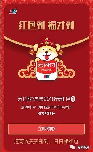 新年红包 支付宝红包 淘宝0元免单 爱奇艺 优酷 芒果黄金VIP会员