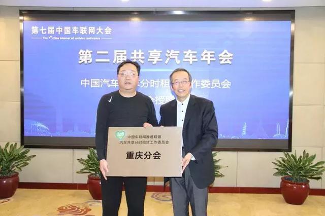 汽车共享分时租赁工作委员会重庆分会正式成立