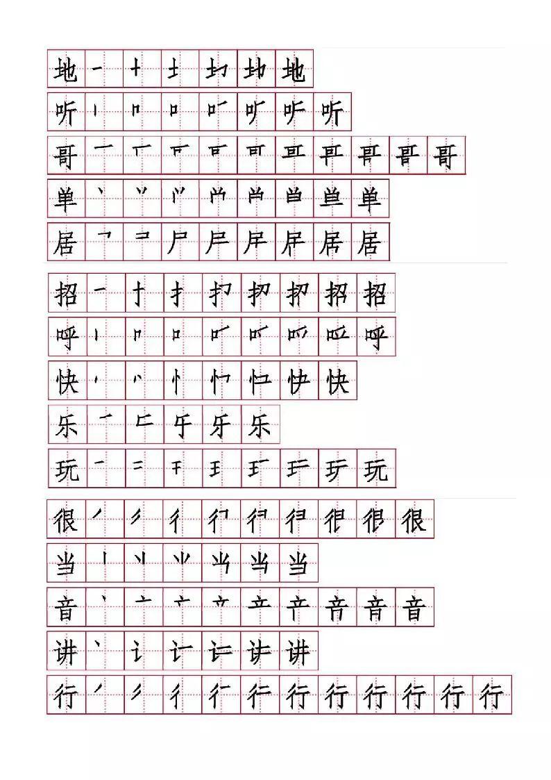 部编语文一年级下册生字表笔顺练习