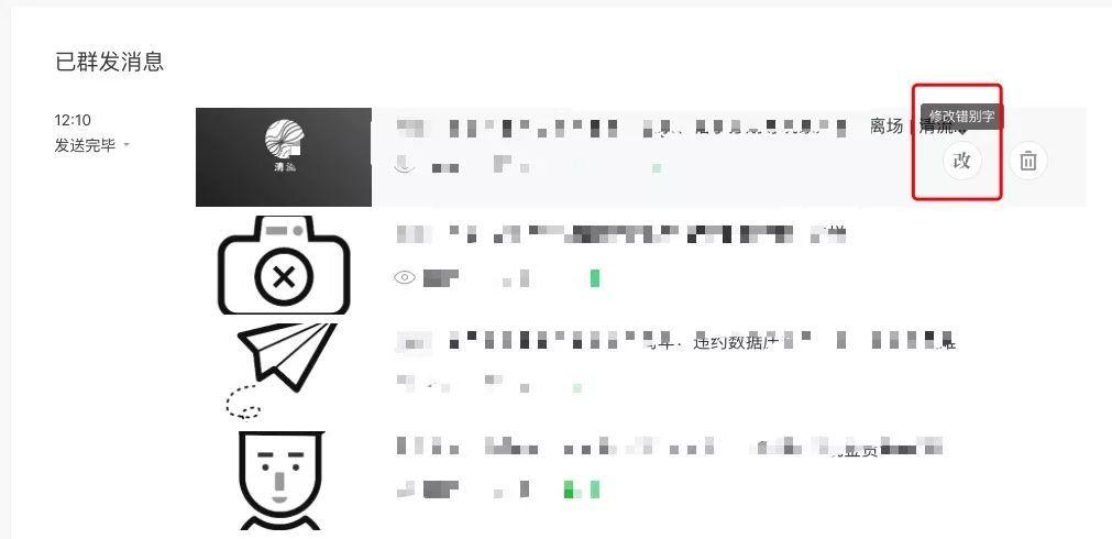 喜大普奔!微信出新功能,公号已发布文章可以修改了!