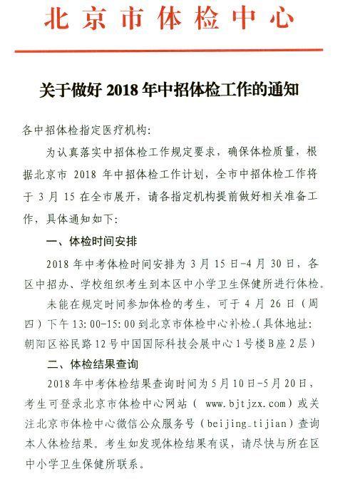 体检丨2018北京中招体检3月中旬开始,你需要了解这些