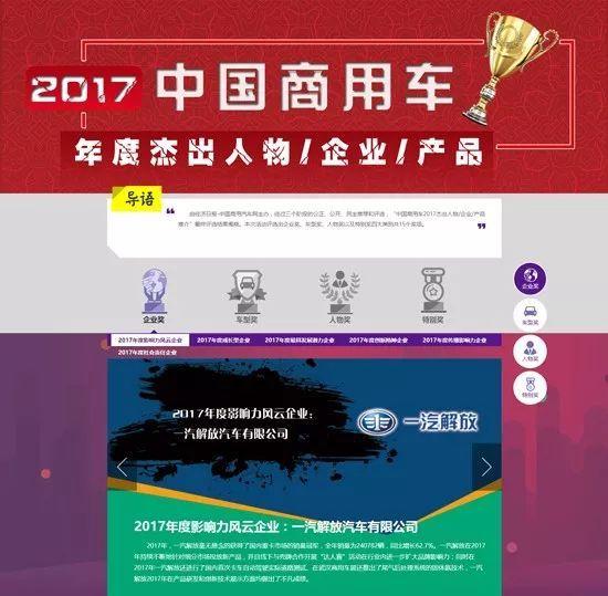 中国商用车2017年度杰出人物/企业/产品评选揭晓