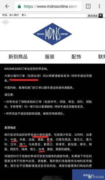 余文乐潮牌官网将港澳台列为国家_网友举报后致歉