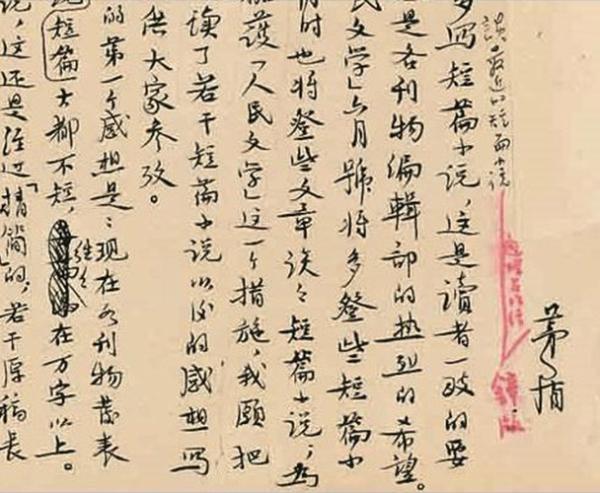 茅盾手稿拍出千万天价后人维权:拍卖公司二审被判赔10万元