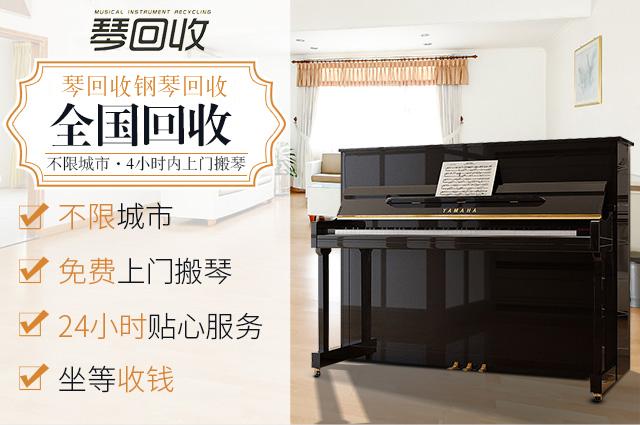 钢琴回收——闲置钢琴不是废物