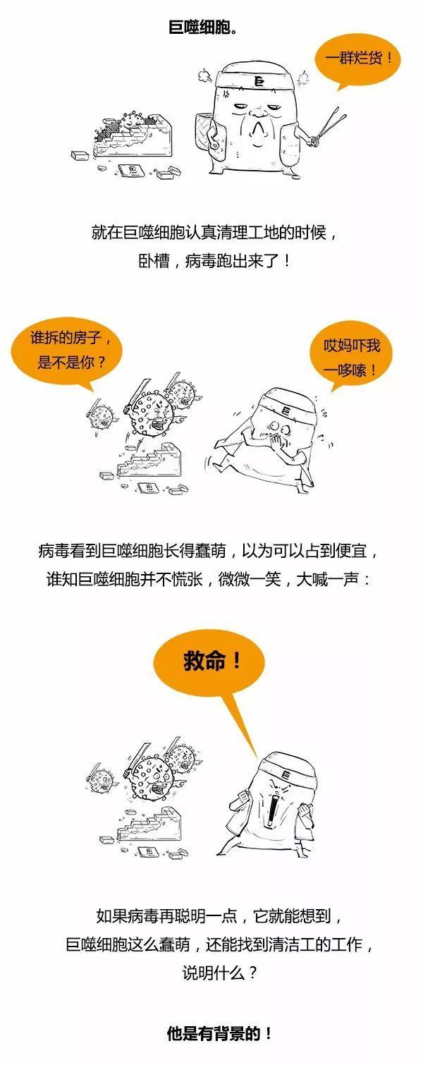 科普漫画:流感到底是个什么东东?小编看完已笑趴
