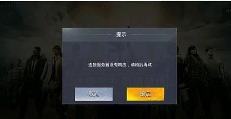 2月9日绝地求生全军出击为什么不能下载也安装不了