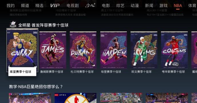 上腾讯视频TV端直击NBA全明星赛,解锁春节新玩法