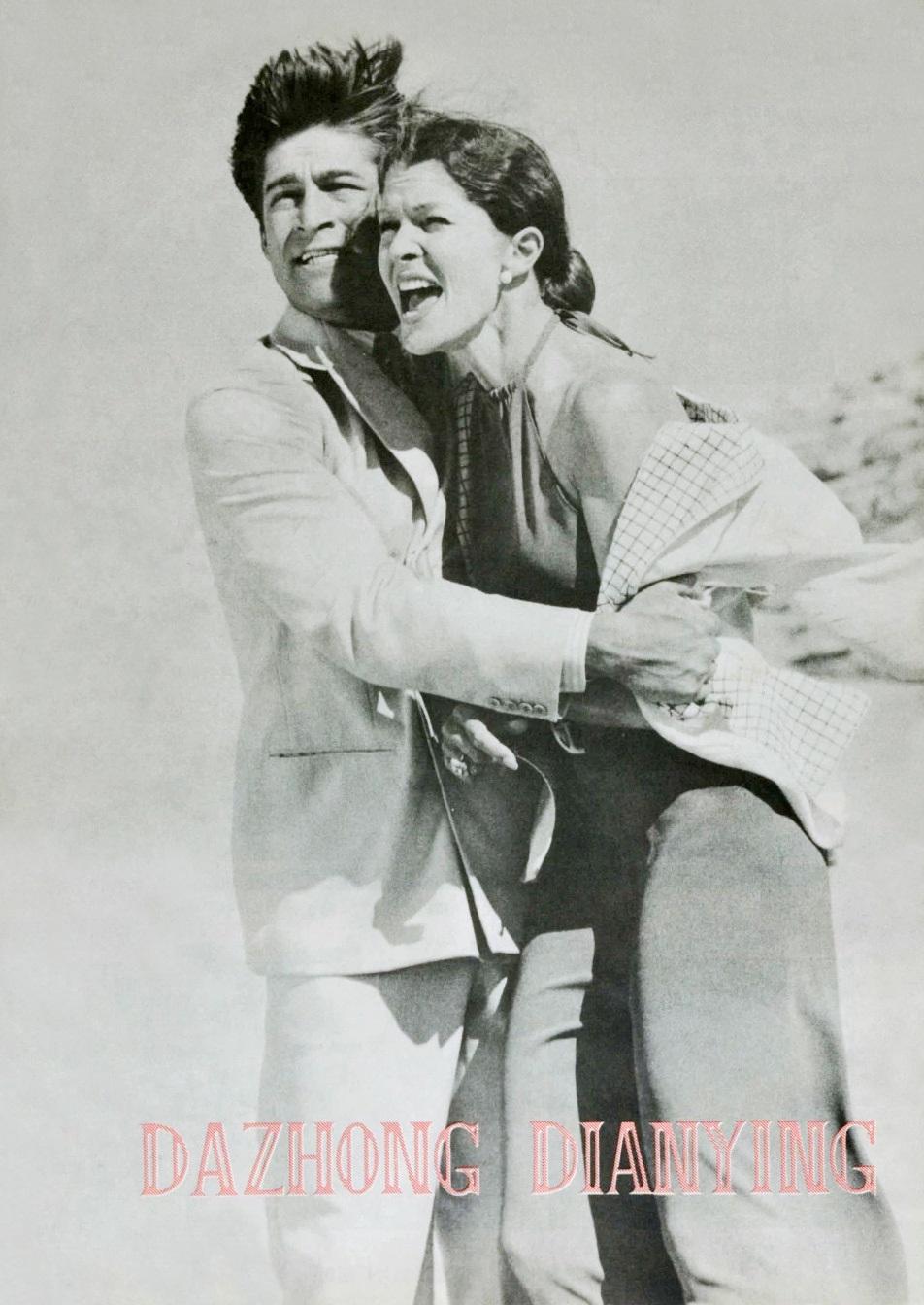 英国水晶鞋与玫瑰花_《大众电影》1979年封面封底 热销刊物新时期复刊后的第一年