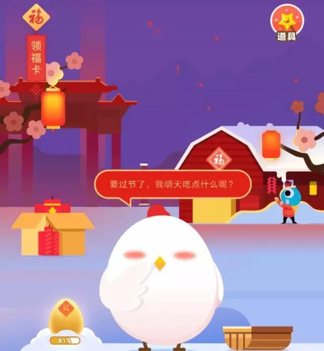 """日到蚂蚁从2月8蜗牛15日,领取""""正文庄园"""",点击小鸡打开金蛋卡湖北方源市场时尚图片"""