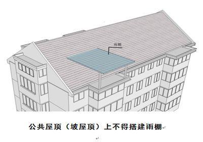 屋顶(露台)雨棚图片