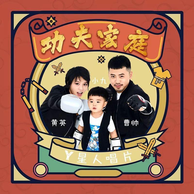 小九系列家庭_娱乐 正文  《功夫家庭》是由黄英,曹帅,小九一家三口暖心演绎的2018